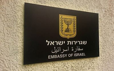 This September 9, 2015, image shows the sign posted outside during the re-opening of the Israeli embassy in Cairo, Egypt, four years after an Egyptian mob ransacked the site where the mission was previously located. (Israeli embassy in Egypt official Facebook page via AP)