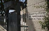 A view of the Kol Haneshama synagogue building in Jerusalem, July 8, 2013. (Yonatan Sindel/Flash90)