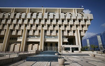View of the Bank of Israel in Jerusalem, February 25, 2015. (Nati Shohat/FLASH90)
