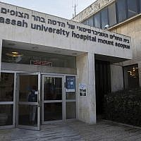 An illustrative picture of Hadassah Hospital Mount Scopus in Jerusalem on March 15, 2017. (Yonatan Sindel/Flash90)