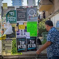 Campaign posters for the upcoming municipality elections in Tel Aviv, on October 9, 2018. (Miriam Alster/FLASH90)