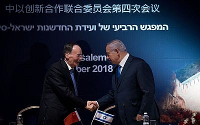 Wang Qishan, Vice President of China, Israeli PM Benjamin Netanyahu during the opening of the fourth Israel - China Joint Committee on Innovation Cooperation at the Ministry of Foreign Affairs in Jerusalem, October 24, 2018. (Yonatan Sindel/Flash90)