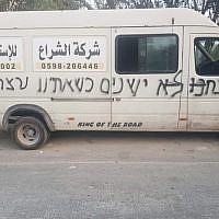 A vehicle found vandalized with graffiti in the northern West Bank village of Madra, October 22, 2018. Hebrew slogan reads 'We will not sleep while our brothers are murdered.' (Israel Police)