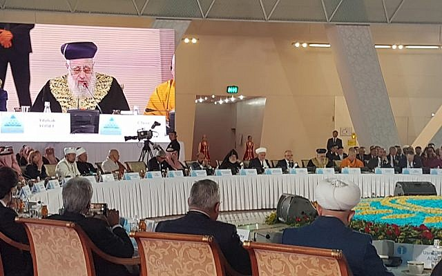 Israel's Chief Rabbi Yitzhak Yosef speaking at the Congress of Leaders of World and Traditional Religions in Astana, Kazakhstan on October 10, 2018. (Chief Rabbinate of Israel)