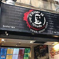 The Ben Yehuda 2 pizza shop in Jerusalem. (Sammy Kanter/Facebook)