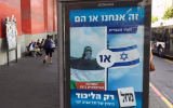 """A bus station poster that is part of the """"It's Us or Them"""" campaign mounted by the Likud in Tel Aviv-Jaffa ahead of local elections in October 2018 (ToI staff)"""