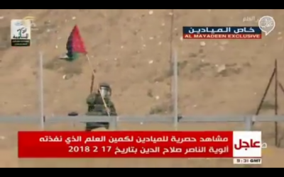 The Hezbollah-affiliated al-Mayadeen television channel airs footage of an Israeli soldier removing a flag from the Gaza security fence, which contained a tripwire that set off a bomb moments later, on February 17, 2018. (Screen capture)