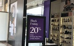 Black Friday sales are cropping up across Israel. Here is a sale sign in the Arim Mall in Kfar Saba, northern Israel. (Marcy Oster/JTA)