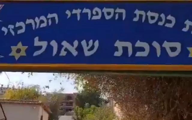The entrance to Sukkat Shaul synagogue in Ramat Hasharon (video screenshot)