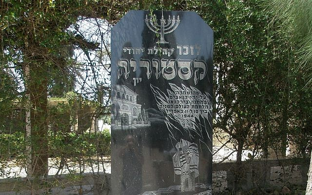 An illustrative photo of a Holocaust memorial in the northern Greek city of Kastoria. (CC BY-SA 3.0, David Shai, Wikipedia)