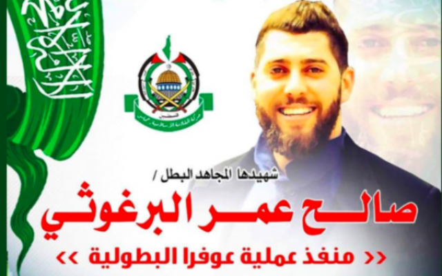 A poster published by Hamas claiming the December 9, 2108, Ofra terror attack and praising the 'martyr' Salih Barghouti, posted on Hamas's official Twitter account, December 12, 2108. (Twitter)