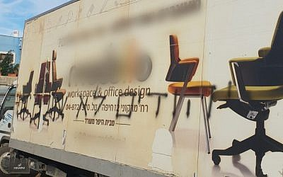 A truck spray-painted with the words 'Jews won't be silent' in the Arab Israeli town of Kafr Kassem, December 2, 2018 (Israel Police)