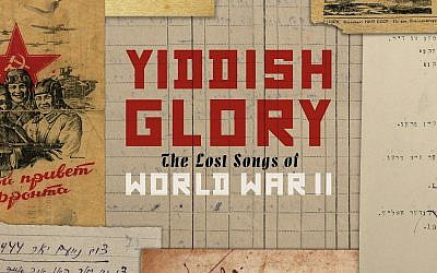 'Yiddish Glory: The Lost Songs of World War II,' includes 18 tracks composed by Jews in the Soviet Union and Ukraine. (Courtesy of Six Degrees Records)