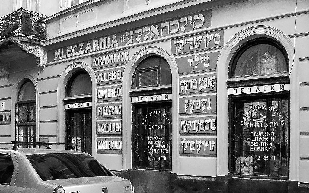 Lviv Commercial decorative signage in Polish and Yiddish advertises 'Dairy Products: Milchig [dairy] meals / Coffee, tea / Breads / Butter, cheese / Sour Milk /Buttermilk.' (Courtesy Walkowitz)