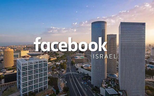 Facebook Tel Aviv's Facebook cover photo. (Facebook)