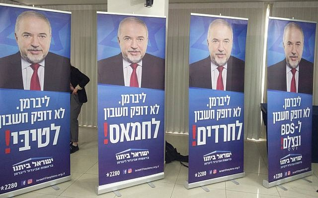 The Yisrael Beytenu election campaign slogan promising that party leader Avigdor Liberman 'won't be cowed,' January 20, 2019. (Raoul Wootliff/Times of Israel)