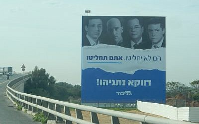 """An election campaign poster for the Likud party featuring journalists (L-R) Raviv Drucker, Guy Peleg, Amnon Abramovich and Ben Caspit, saying, """"They will not decide. You will decide"""" in central Israel, January 20, 2019. (Twitter)"""