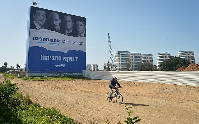 "A large campaign poster showing senior TV journalists and the message ""They won't Decide, You will Decide. Only Netanyahu., Likud"" on January 21, 2019. (FLASH90)"