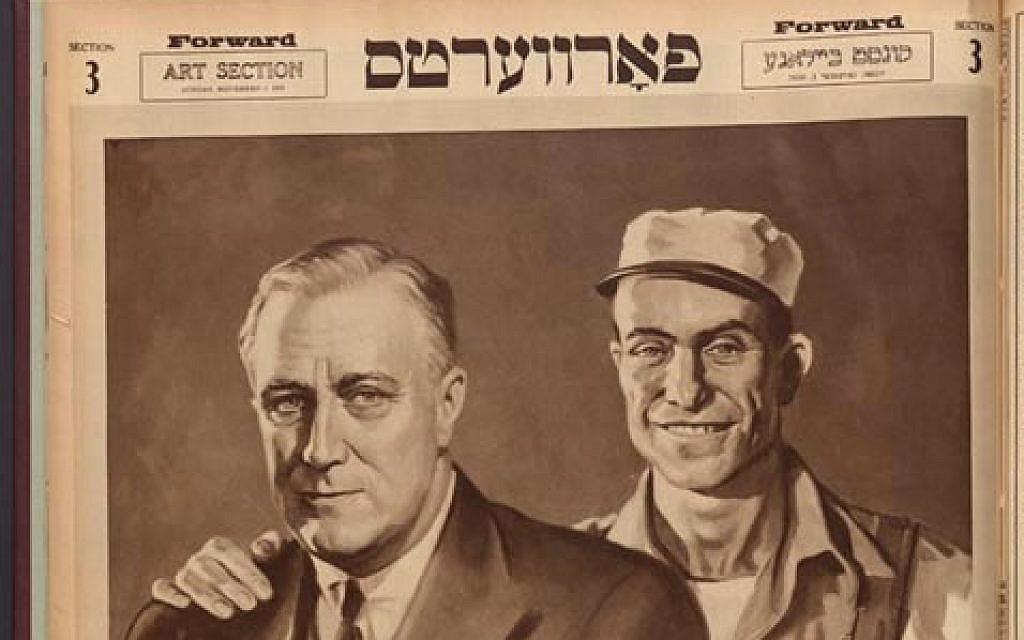 This November 1, 1936, magazine section of The Forward, illustrates its evolution from a Socialist publication to a Social Democratic supporter of Franklin D. Roosevelt's New Deal (Public Domain)