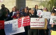Demonstrators take part in a rally in the northern city of Baqa al-Gharbiya on January 19, 2018, calling for the return of the body of Aiia Maasarwe, an Israeli student murdered in Australia. (Screen capture: Twitter)