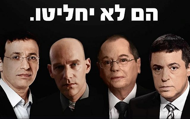 "A screen capture from a video on the Facebook account ""they will not decide"" depicts journalists (L-R) Raviv Drucker, Guy Peleg, Amnon Abramovich and Ben Caspit. (Screen capture: Facebook)"