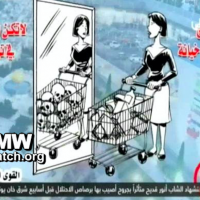 Image broadcast by Palestinian Authority television on January 13, 2019 (Screenshot: Palestinian Media Watch)
