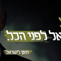 The Israel Resiliance party logo including the slogan 'Israel before everything.' (Israel Resilience)