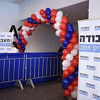 The entrance the Labor party primary polling station in the Tel Aviv Convention Center, February 11, 2019. (Raanan Cohen)