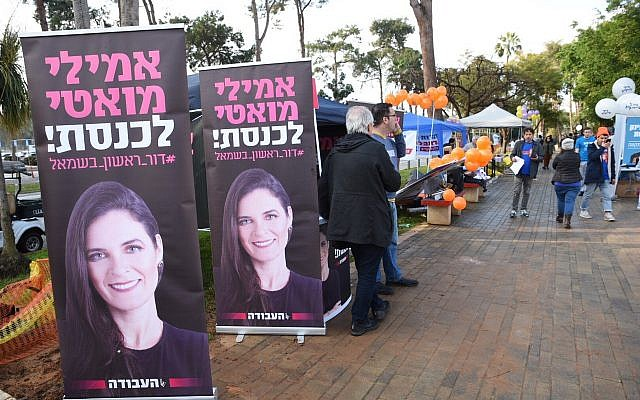 Activists outside the Labor party primary polling station in the Tel Aviv Convention Center, February 11, 2019. (Raanan Cohen)
