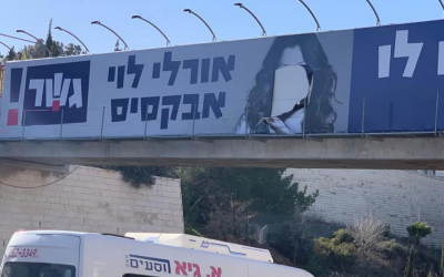 A vandalized placard for Orly Levy-Abekasis and her Gesher party in Jerusalem, January 30, 2019 (Channel 13 news)