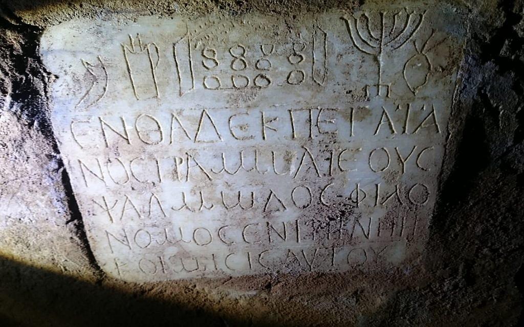 An inscription from the Villa Torlonia Jewish catacombs (courtesy Amir Genach)