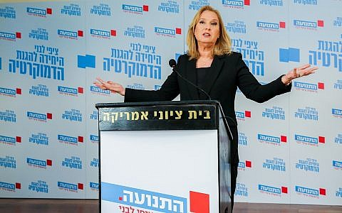 Head of the Hatnua party MK Tzipi Livni speaks at the campaign opening event of in Tel Aviv on January 29, 2019. (Flash90)
