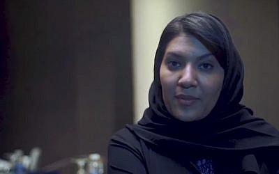 Reema Bint Bandar (screen capture: Arab News/YouTube)