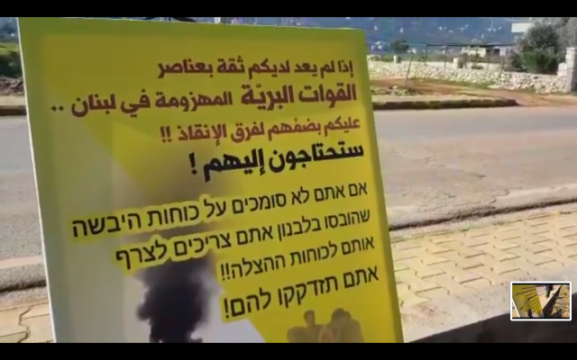 Signs mocking IDF Ground Forces positioned across from Lebanese border on February 12, 2019. (Screen capture: Twitter)