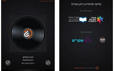 The screens of Shiri, the National Library of Israel's new music app with 400,000 songs by 1,500 Israeli artists. (Courtesy, Shiri)