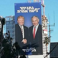 Likud election poster on the side of the busy Ayalon highway in Tel Aviv. The title reads 'Netanyahu, in a different league. (Courtesy)