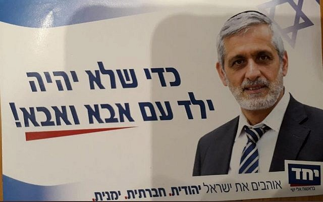 Election poster created by supporters of Yachad Party leader Eli Yishai  showing him with a slogan that says 'So that there won't be a child with a father and a father.' (Twitter)