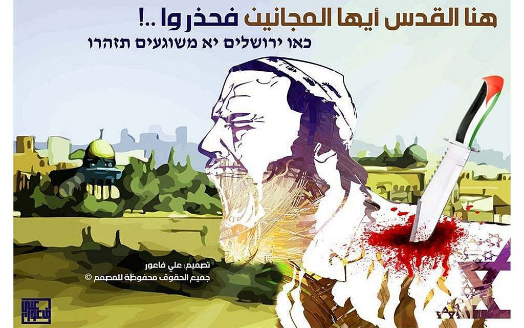 "A post on ""The Palestinian National Liberation Movement 'Fatah'/ The Official Page"" from October 2015 of a knife stabbing a religious Jew. (Palestinian Media Watch)"