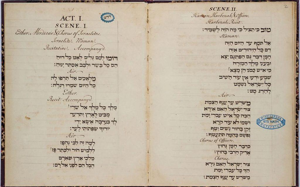 Esther Libretto Manuscript, c. 1774. Courtesy/Ets Haim – Livraria Montezinos, Amsterdam. (Ardon Bar-Hama)