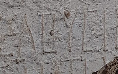 Ancient Greek inscription which bears the name 'Elusa,' the ancient Greek name for 'Halutza,' found at Halutza site in February 2019 (Tali Gini, Israel Antiquities Authority)