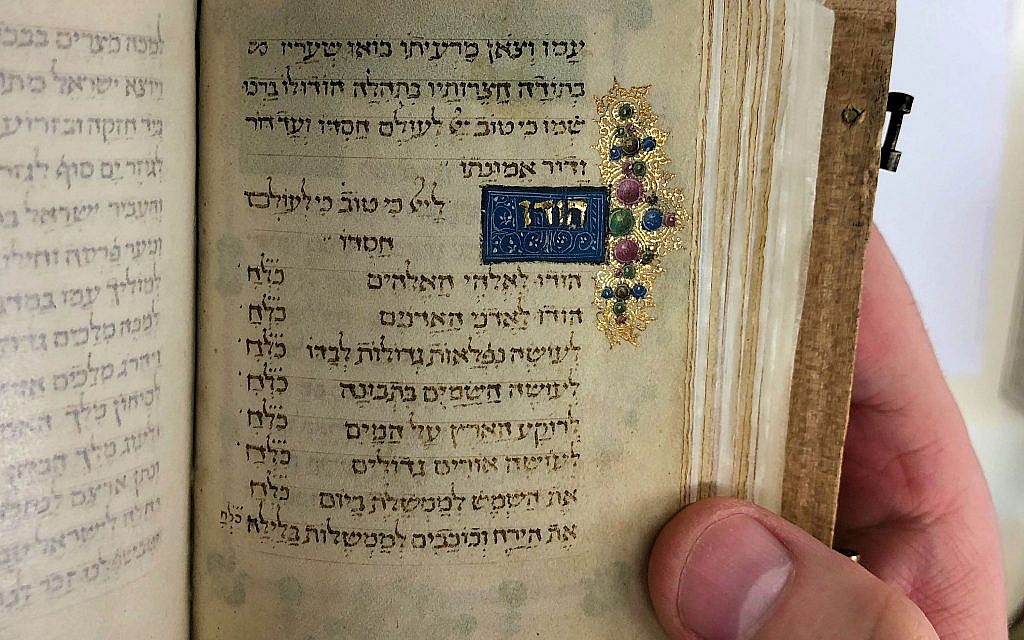 An ornately decorated page from the 1480 'women's' prayer book scribed by Rabbi Abraham ben Mordecai Farissol in Italy, on March 3, 2019 at the National Library of Israel. (Amanda Borschel-Dan/Times of Israel)