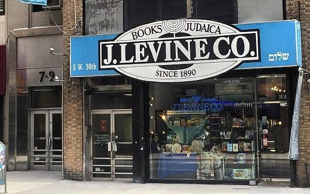 J. Levine Co. Books and Judaica in Midtown Manhattan (Facebook)