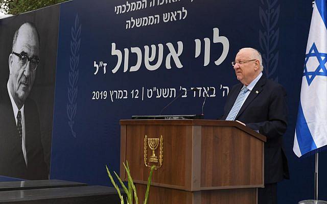 President Reuven Rivlin speaking at a memorial ceremony for former Israeli prime minister Levi Eshkol, March 12, 2019. (Mark Neiman/GPO)