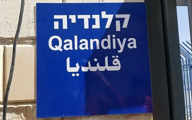 Israel opens new Qalandiya checkpoint, phasing out