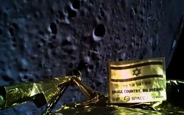 The Beresheet selfie during landing, April 11, 2019. (YouTube screenshot)
