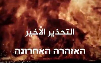 Shia terror group video giving 'the final warning,' showing a simulated bomb attack on the Israeli delegation, which apparently canceled its trip to a business conference in Bahrain as a result of the threat. (screen capture)