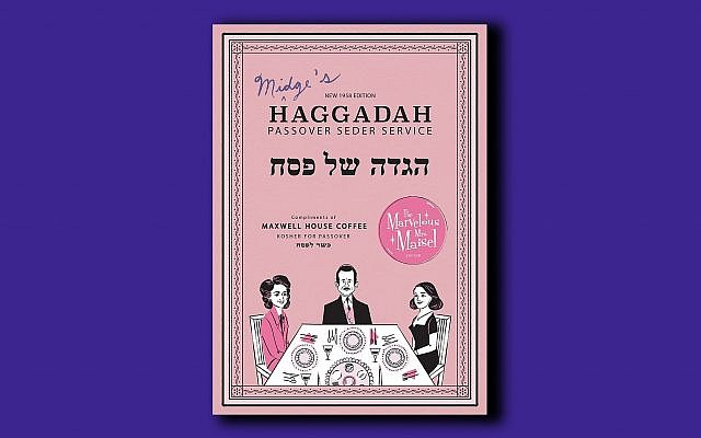 The cover of 'The Marvelous Mrs. Maisel' edition of the Maxwell House Haggadah features an illustration of the hit show's cast. (Maxwell House via JTA)
