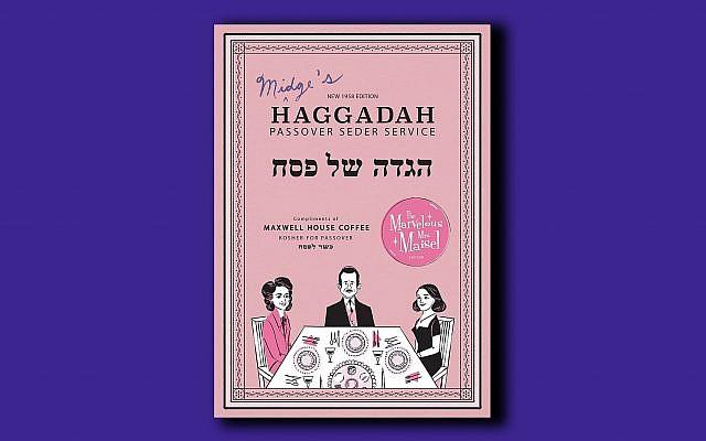 photo regarding Printable Haggadahs named Maxwell Room is providing a Wonderful Mrs. Maisel Haggadah