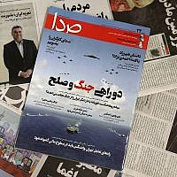 The front cover of the May 11, 2019 edition of the Iranian weekly reformist magazine, Seda, center, is photographed along with other periodicals in Tehran, Iran, May 12, 2019. (AP Photo/Vahid Salemi)