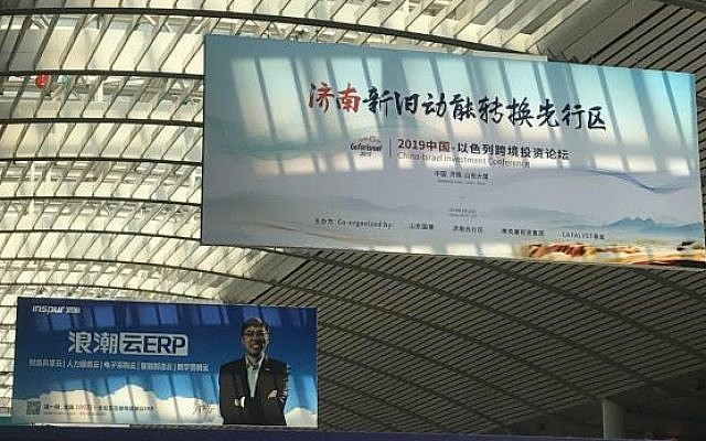 A billboard for the GoForIsrael conference at a train station in China. (Courtesy GoForIsrael)